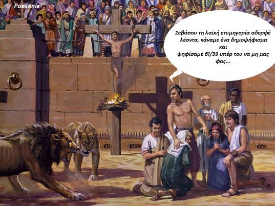 Lions_Rome