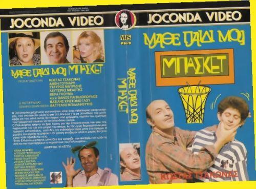 mathe-paidi-mou-mpasket