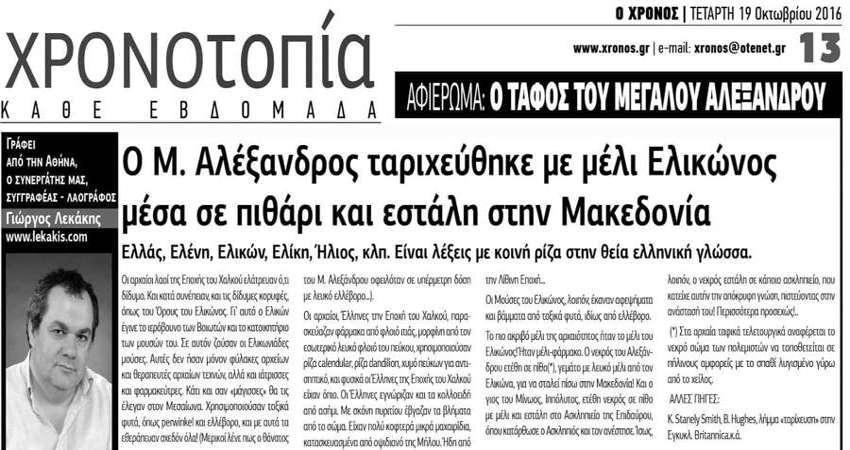 giati-megas-aleksandros-tarixeuthike-meli-elikonos-1